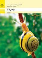 کتاب درسی ریاضی3 دوازدهم فنی و حرفه ای