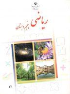 کتاب درسی ریاضی پنجم ابتدایی