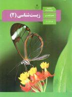 کتاب درسی زیست شناسی2 یازدهم