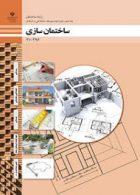 کتاب درسی ساختمان سازی دهم ساختمان
