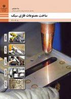 کتاب درسی ساخت مصنوعات فلزی سبک دهم صنایع فلزی