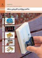 کتاب درسی ساخت پروژه(برد الکترونیکی دستگاه)یازدهم الکترونیک