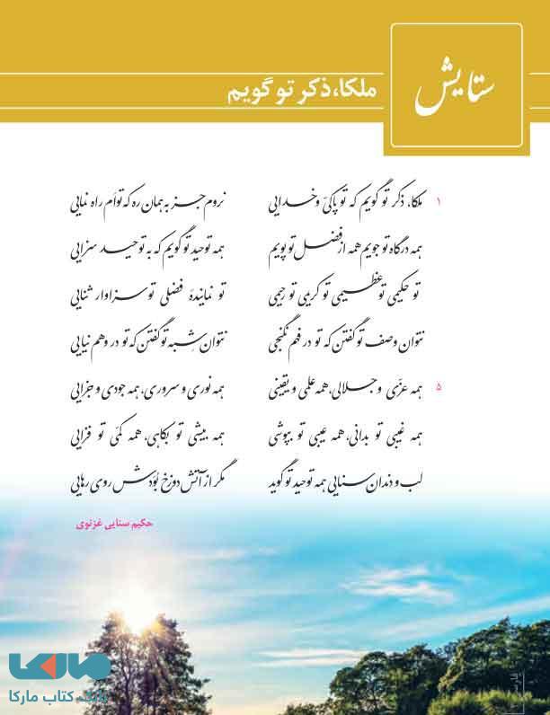 ستایش کتاب فارسی 3 دوازدهم درسی