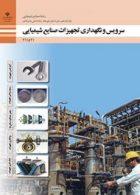کتاب درسی سرویس و نگهداری تجهیزات یازدهم صنایع شیمیایی