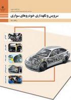 کتاب درسی سرویس و نگهداری خودروهای سواری دهم مکانیک خودرو