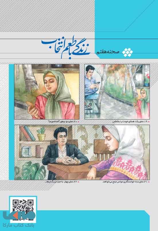 صحنه هفتم کتاب مدیریت خانواده و سبک زندگی دختران درسی