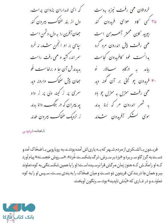 صفحه ای از کتاب درسی فارسی یازدهم