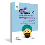 عربی2 یازدهم - انسانی طبقهبندی گلواژه