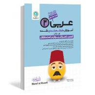عربی2 یازدهم - ریاضی و تجربی طبقهبندی گلواژه