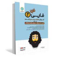 فارسی2 یازدهم – ریاضی و تجربی طبقهبندی گلواژه