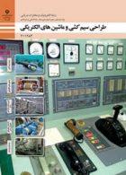 کتاب درسی طراحی سیم کشی و ماشین های الکتریکی یازدهم الکترونیک و مخابرات دریایی