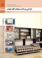 کتاب درسی طراحی و ساخت مبلمان اتاق خواب یازدهم صنایع چوب و مبلمان