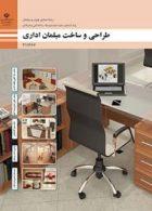 کتاب درسی طراحی و ساخت مبلمان اداری یازدهم صنایع چوب و مبلمان