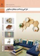 کتاب درسی طراحی و ساخت مبلمان مسکونی دوازدهم صنایع چوب و مبلمان