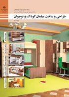 کتاب درسی طراحی و ساخت مبلمان کودک و نوجوان دهم صنایع چوب و مبلمان