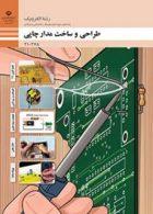 کتاب درسی طراحی و ساخت مدار چاپی دهم الکترونیک