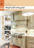 کتاب درسی طراحی و ساخت کابینت آشپزخانه دهم صنایع چوب و مبلمان
