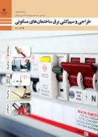 کتاب درسی طراحی و سیم کشی برق ساختمان های مسکونی دهم الکتروتکنیک