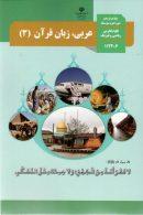 کتاب درسی عربی،زبان قرآن3 دوازدهم