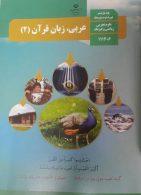 کتاب درسی عربی،زبان قرآن2 یازدهم