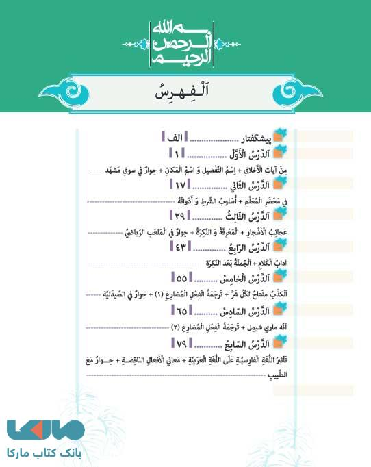 فهرست عربی یازدهم درسی