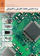 کتاب درسی عرضه تخصصی قطعات الکتریکی و الکترونیکی دهم الکترونیک و مخابرات دریایی
