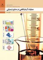 کتاب درسی عملیات آزمایشگاهی دهم صنایع شیمیایی