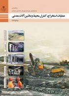 کتاب درسی عملیات استخراج،کنترل محیط و ماشین آلات معدنی دوازدهم معدن