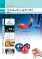 کتاب درسی عملیات تکمیلی-اصلاحی ورزش ها دوازدهم تربیت بدنی