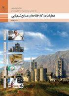 کتاب درسی عملیات در کارخانه دوازدهم صنایع شیمیایی