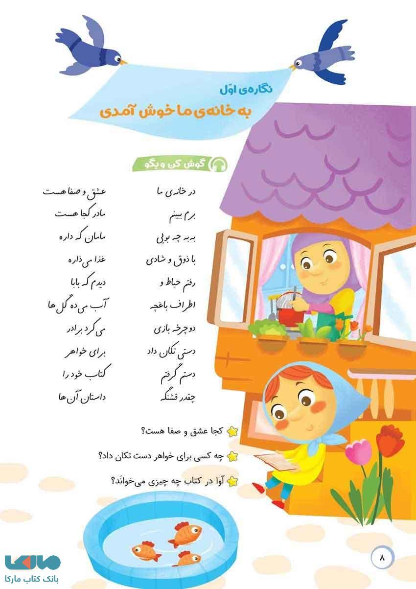 فارسی اول ابتدایی درسی