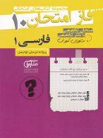 فاز امتحان ادبیات فارسی دهم مشاوران آموزش