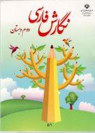 کتاب درسی نگارش فارسی دوم ابتدایی