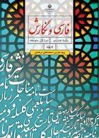 کتاب درسی فارسی و نگارش ویژه مدارس استعدادهای درخشان هشتم