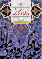 درسی فارسی و نگارش ویژۀ مدارس استعدادهای درخشان نهم