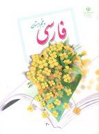درسی فارسی پنجم ابتدایی