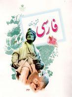 درسی فارسی ششم ابتدایی