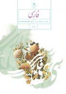 کتاب درسی فارسی هشتم