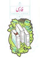 درسی فارسی نهم