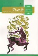 کتاب درسی فارسی2 یازدهم