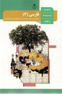کتاب درسی فارسی3 دوازدهم