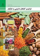 کتاب درسی فرآوری گیاهان دارویی و خشکبار دهم صنایع غذایی