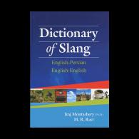 فرهنگ اصطلاحات - واژگان و عبارات انگلیسی