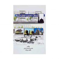 فرهنگ تصویری و معماری مکان ها