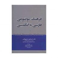 فرهنگ موضوعی جیبی فارسی به انگلیسی