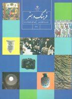 کتاب درسی فرهنگ و هنر هفتم
