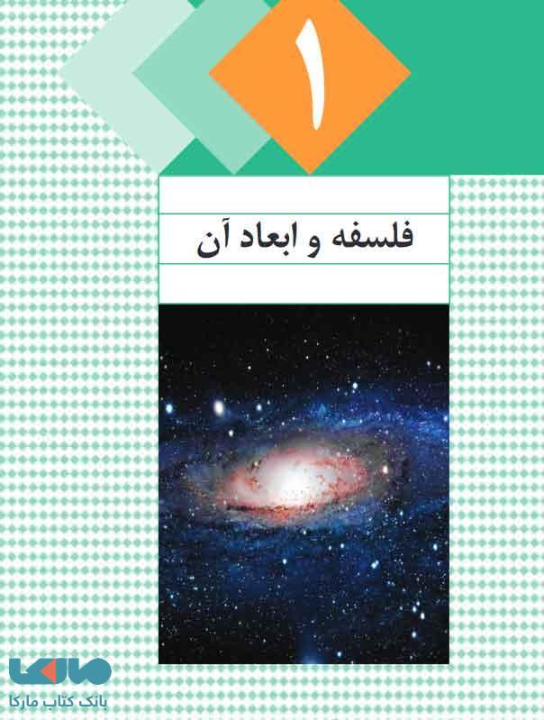 فصل اول کتاب فلسفه 1 یازدهم درسی