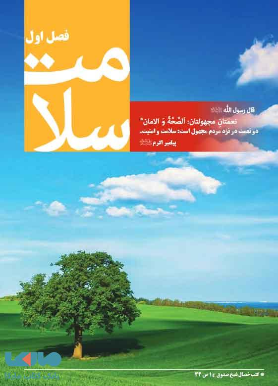 فصل اول کتاب درسی سلامت و بهداشت