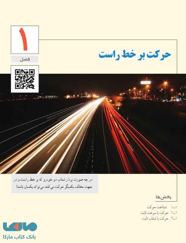 فصل اول کتاب درسی فیزیک 3 دوازدهم تجربی