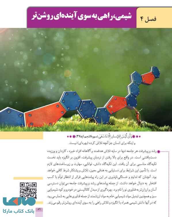 فصل چهار کتاب درسی شیمی 3 دوازدهم